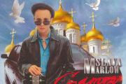 Российские выпускники первыми услышат новый трек SLAVA MARLOW: Coцсети: Интернет и СМИ: Lenta.ru