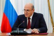 Мишустин подписал Положение о госконтроле по защите прав потребителей — Капитал