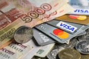 Россияне стали совершать меньше интернет-покупок покартам