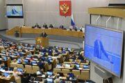 В Госдуме перечислили изменения вжизни россиян вавгусте