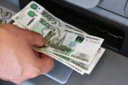 У россиян стало меньше свободных денег