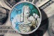Рубль: кто не рискует, тот не вкладывается