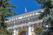 В Центробанке России оценили ущерб отфинансовых пирамид