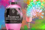 Законодательные поправки о шампанском раскритиковали: пострадают потребители