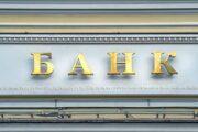 В МЭР заявили о донастройке программы льготных кредитов для малого бизнеса — Капитал