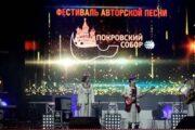 Всероссийский фестиваль песен