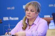 Памфилова заявила о 99-процентной готовности избирательной системы